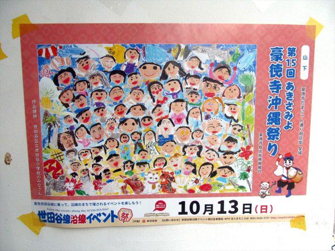 akisamiyo_gotokuji_okinawa_festival_2018_timetable_013調整後
