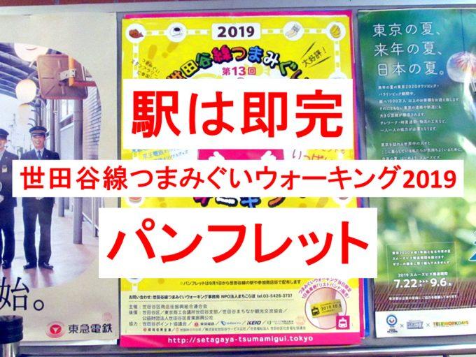 駅は即完世田谷線つまみぐいウォーキング2019パンフレットアイキャッチ1205