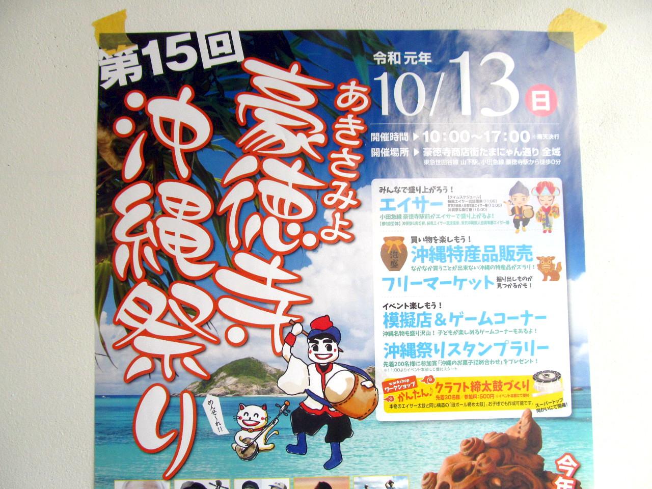 第15回あきさみよ豪徳寺沖縄祭り開催アイキャッチ1280調整後