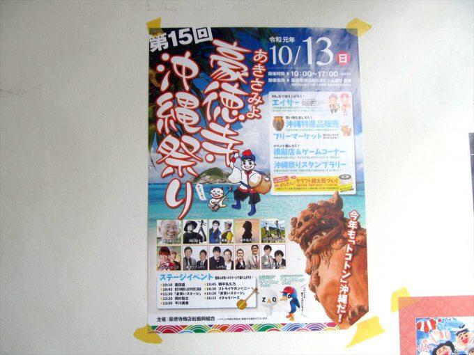akisamiyo_gotokuji_okinawa_festival_2018_timetable_001調整後