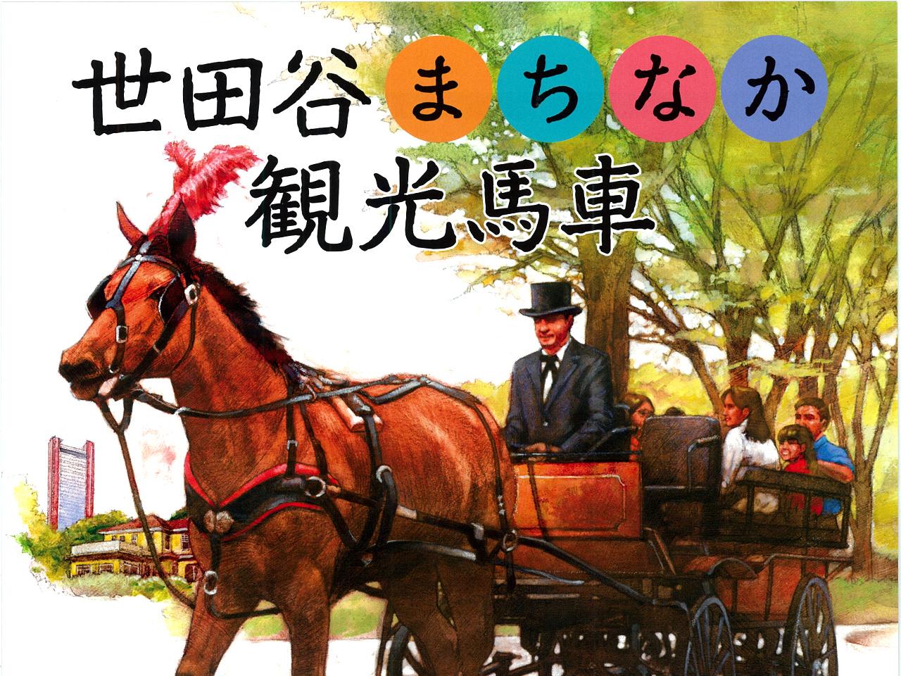 世田谷まちなか観光馬車2019運行日程申込方法アイキャチ1280