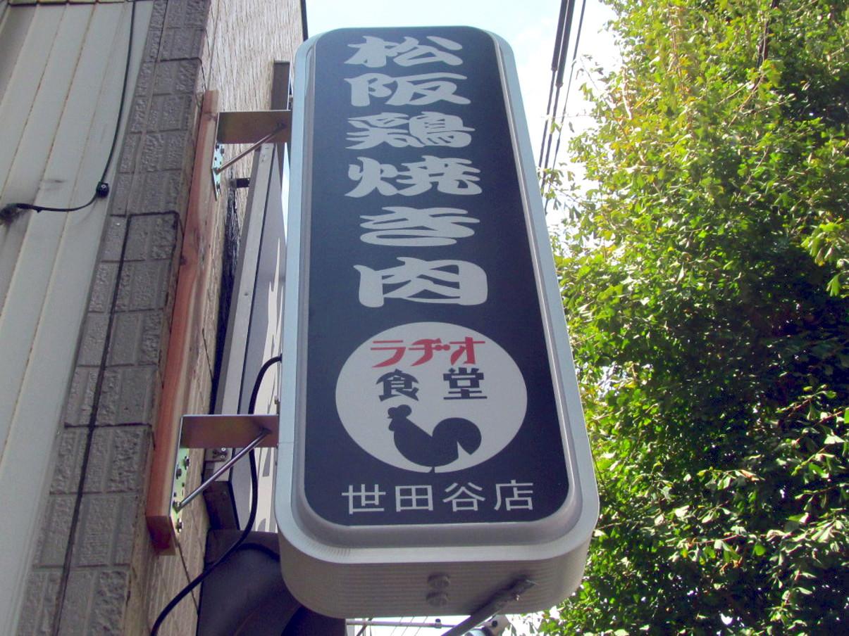 松阪鶏焼き肉ラヂオ食堂世田谷店オープン当日午前アイキャッチ1205調整後