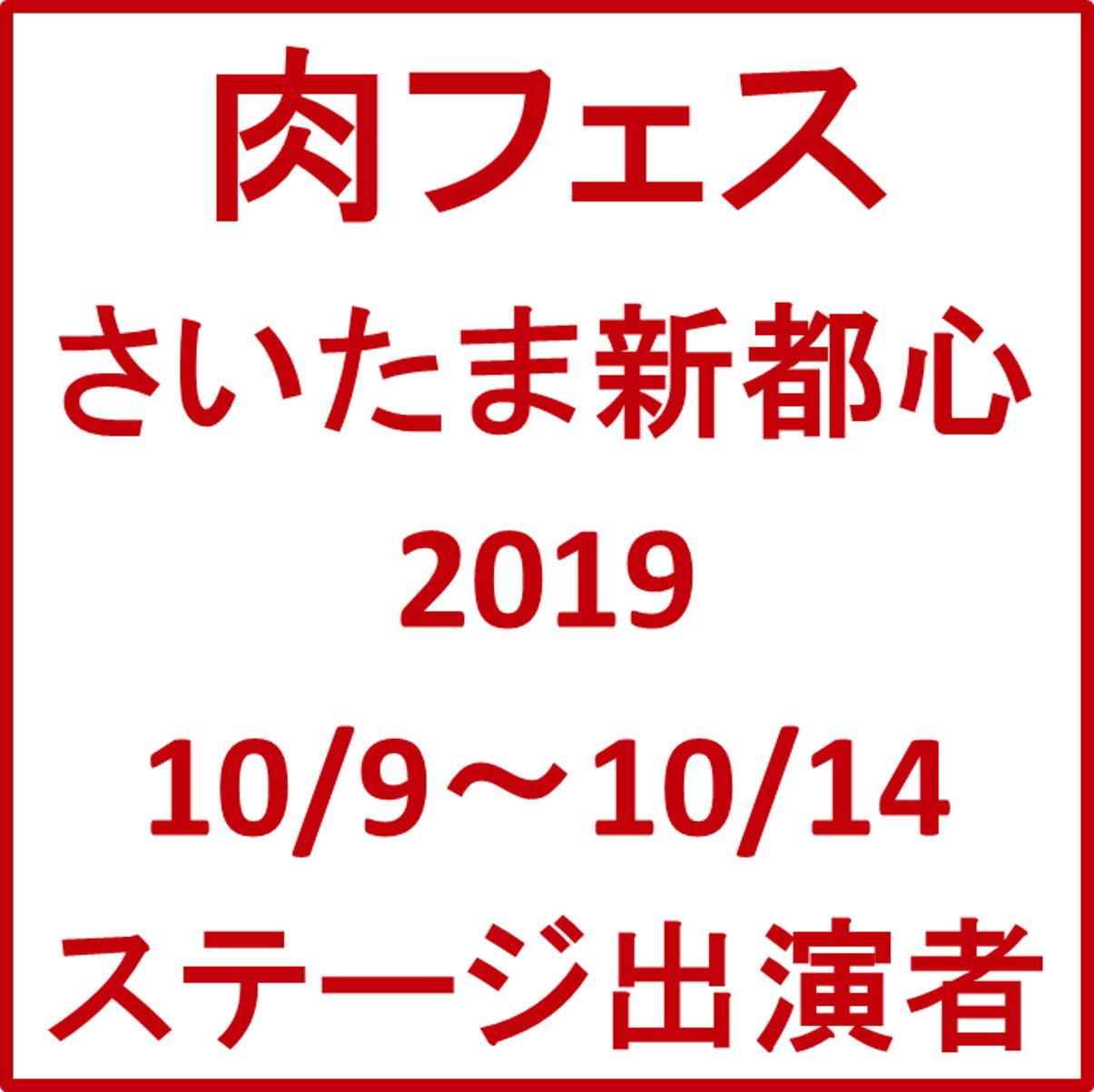 肉フェスさいたま新都心2019ステージ出演者アイキャッチ1205