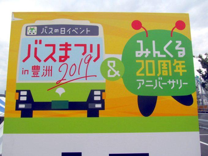 バスまつりin豊洲2019に行ってきましたアイキャッチ1280調整後
