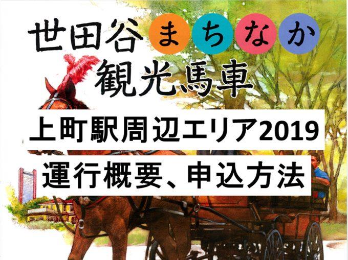 世田谷まちなか観光馬車2019上町エリアアイキャッチ