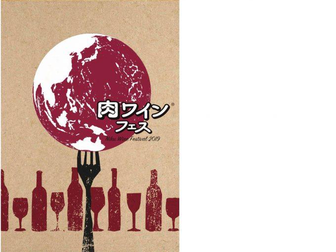 肉ワインフェス2019_メイン_1205LB_20190918