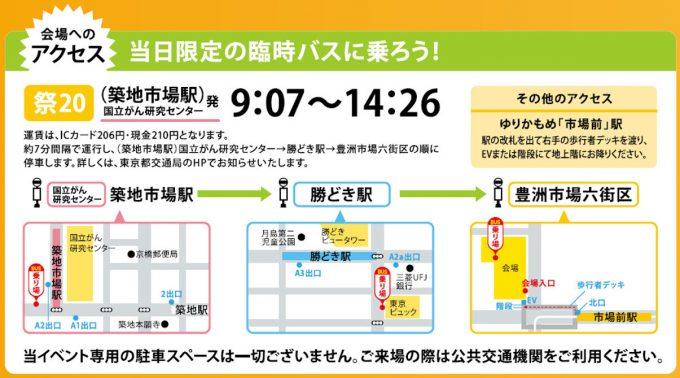 バスまつりin豊洲2019_会場へのアクセス_1205_20190928