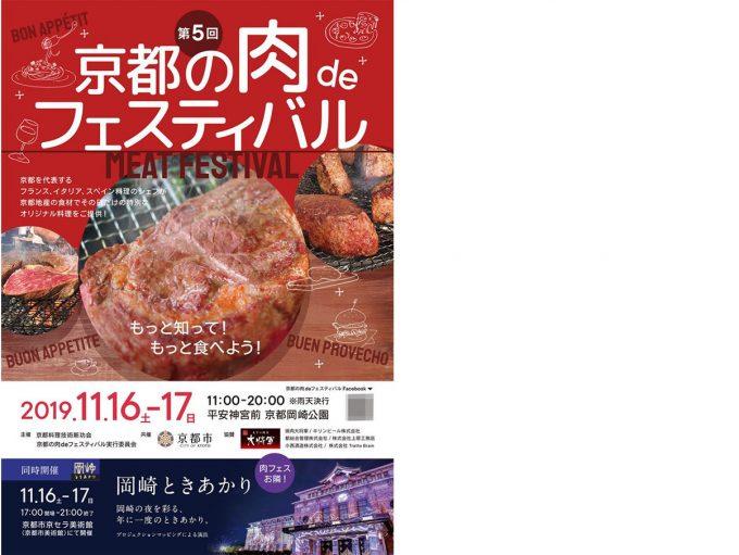 第5回京都の肉deフェスティバル_ポスター画像オモテ_1205LB_20190923修正