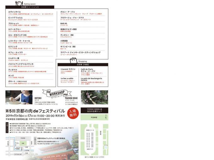 第5回京都の肉deフェスティバル_ポスター画像ウラ_1205LB_20190923