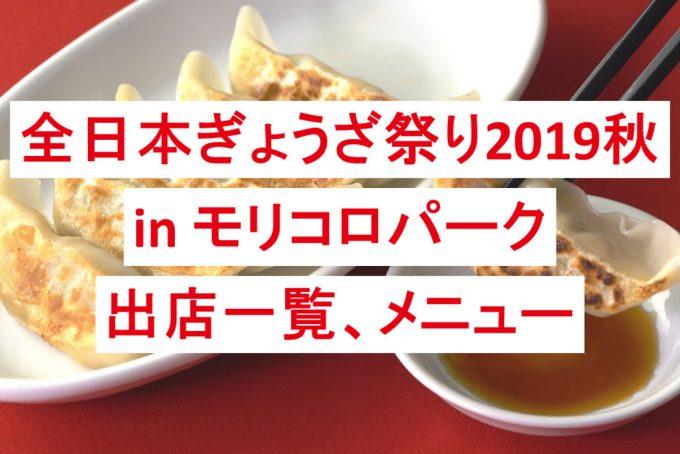 全日本ぎょうざ祭り2019秋inモリコロパーク出店一覧メニューアイキャッチ1205