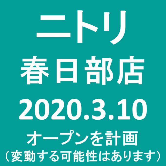 ニトリ春日部店20200310オープン計画アイキャッチ1205