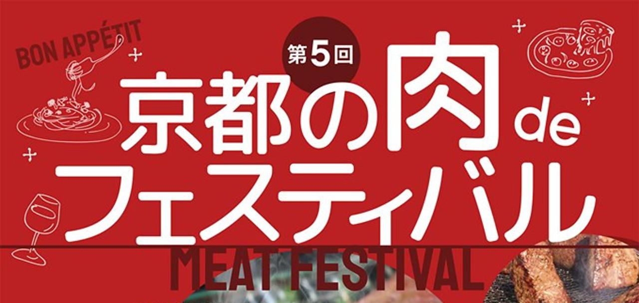 第5回京都の肉deフェスティバル開催アイキャッチ1280