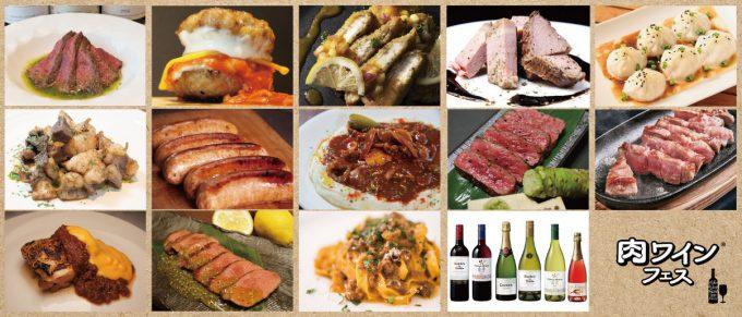肉ワインフェス2019肉料理コラージュ_1205_20190918