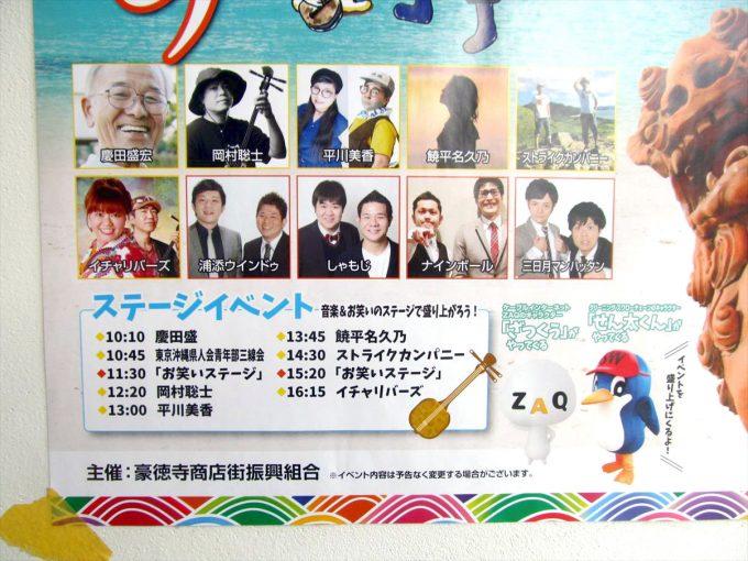 akisamiyo_gotokuji_okinawa_festival_2018_timetable_010調整後