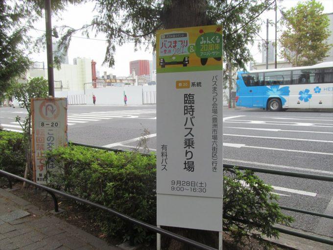 bus_matsuri_in_toyosu_20190928_002