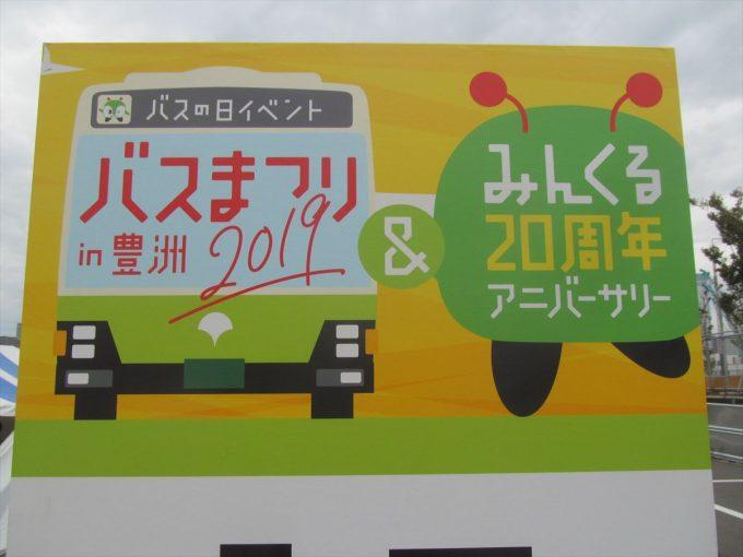bus_matsuri_in_toyosu_20190928_040