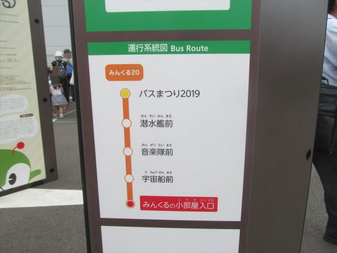 bus_matsuri_in_toyosu_20190928_071