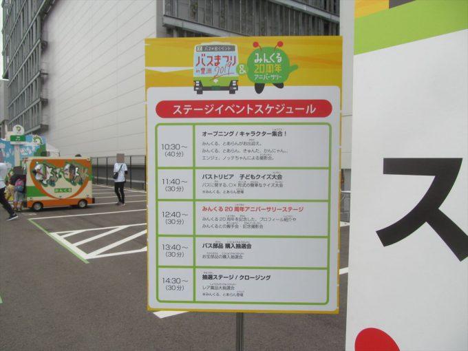 bus_matsuri_in_toyosu_20190928_108