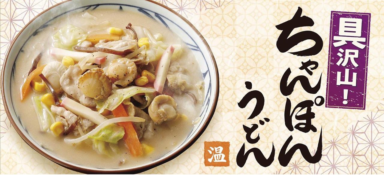 丸亀製麺_ちゃんぽんうどん2019_メイン_1280_20190930