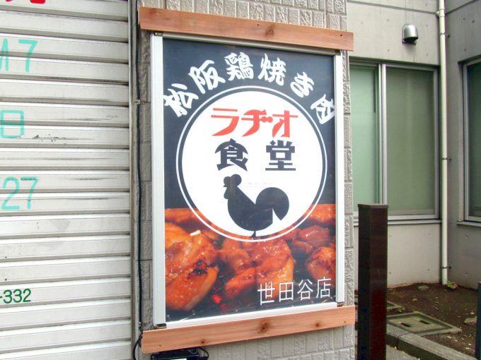 松阪鶏焼き肉ラヂオ食堂世田谷店プレオープン翌日アイキャッチ1280調整後