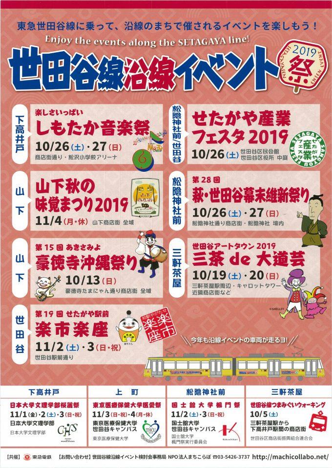 世田谷線沿線イベント2019チラシオモテscan切り抜き_ヨコ1205_20190922
