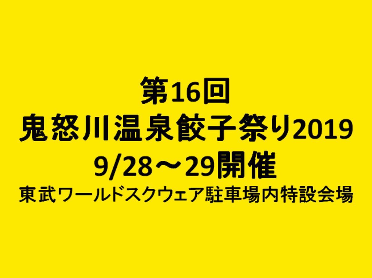 第16回鬼怒川温泉餃子祭り2019開催アイキャッチ2_1205