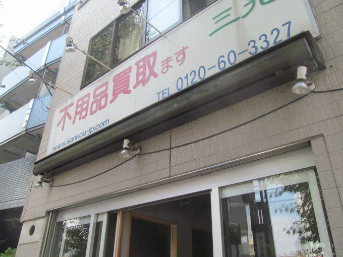 三光_世田谷駅前_跡地_1205_20190902