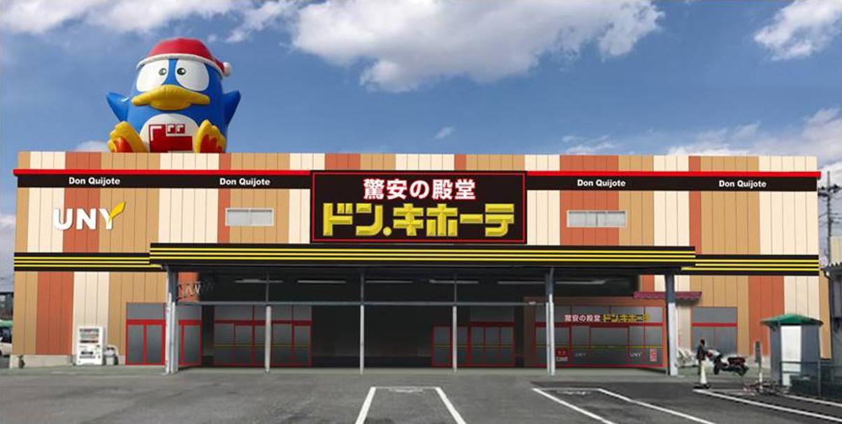 ドンキホーテUNY大桑店_外観イメージ_1205_20190924