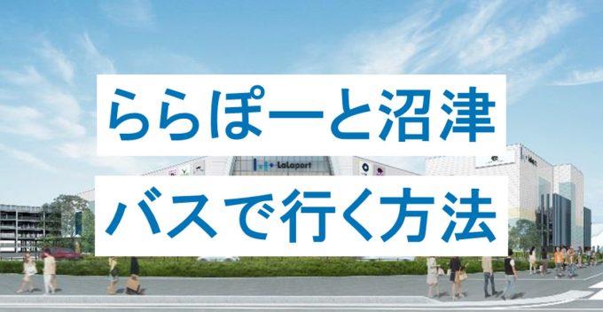 ららぽーと沼津バスで行く方法アイキャッチ1205