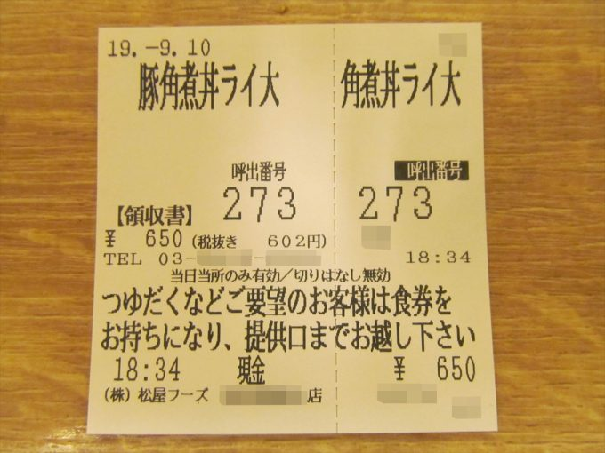 matsuya_buta_kakunidon_20190910_046