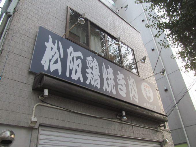 radio_shokudo_setagaya_20190906_005