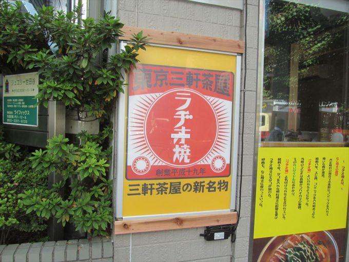 radio_shokudo_setagaya_open_day_morning_20190907_013