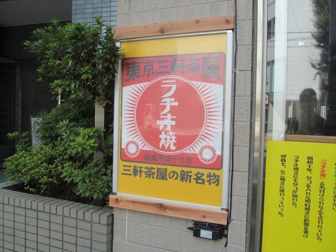 radio_shokudo_setagaya_open_day_morning_20190907_014