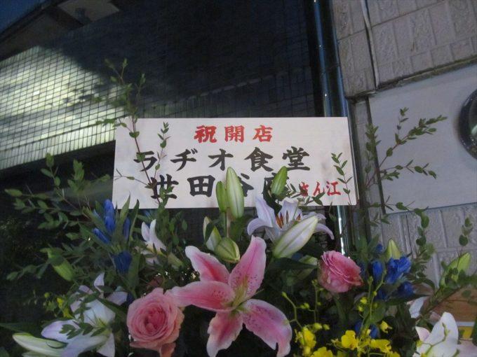 radio_shokudo_setagaya_pre_open_20190907_019