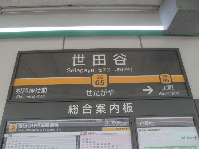 setagaya_line_tsumamigui_walking_20190901_001