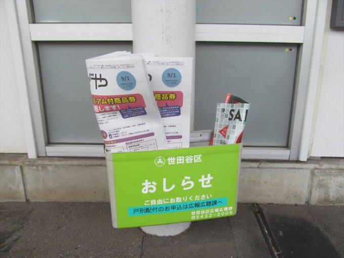 setagaya_line_tsumamigui_walking_20190901_006
