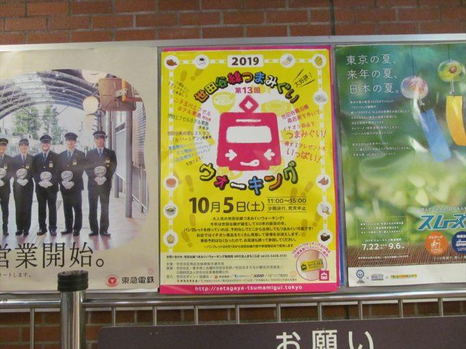 setagaya_line_tsumamigui_walking_20190901_011