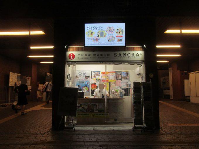 setagaya_line_tsumamigui_walking_20190901_013