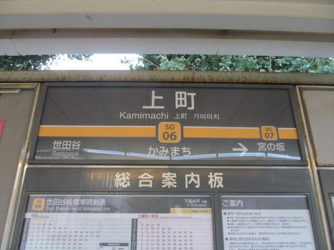 yoneya_setagaya_kamimachi_20190920_004