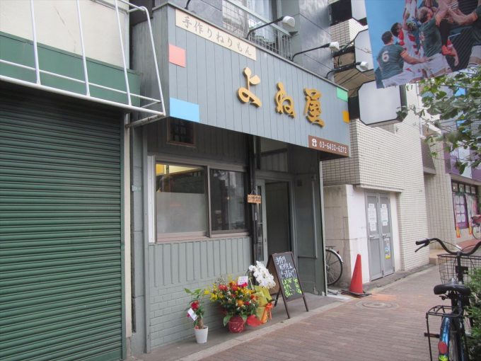 yoneya_setagaya_kamimachi_20190920_017