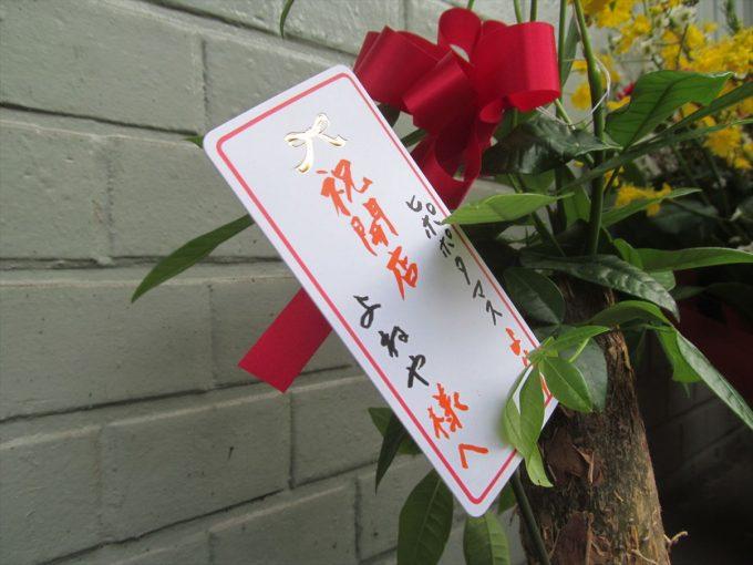 yoneya_setagaya_kamimachi_20190920_027