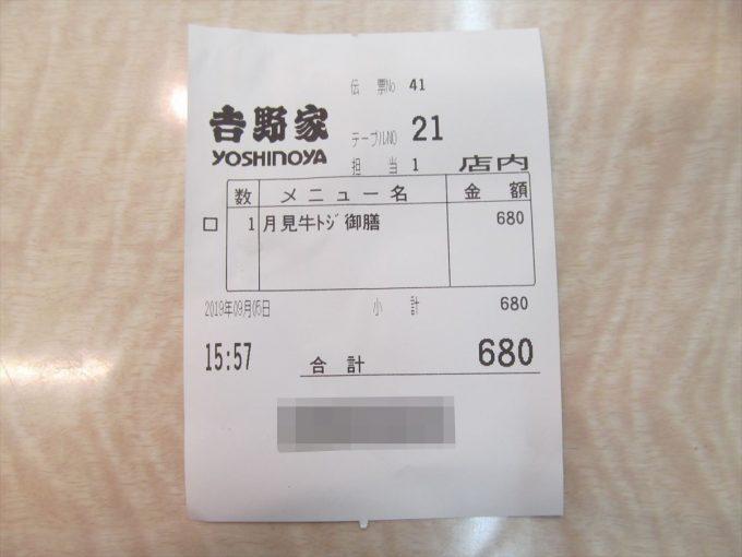 yoshinoya_tsukimi_gyutoji_gozen_20190905_131