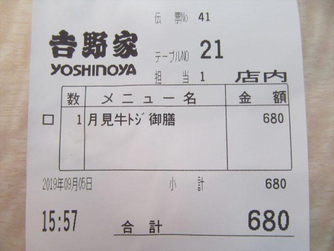 yoshinoya_tsukimi_gyutoji_gozen_20190905_133