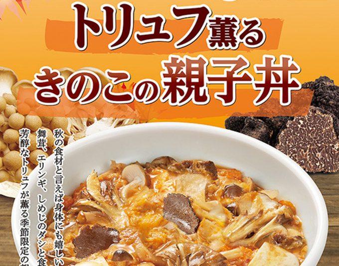 なか卯_トリュフ薫るきのこの親子丼2019_販売開始アイキャッチ1205