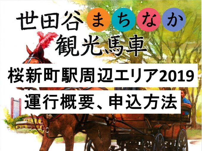 世田谷まちなか観光馬車2019桜新町エリア運行概要申込方法アイキャッチ1205