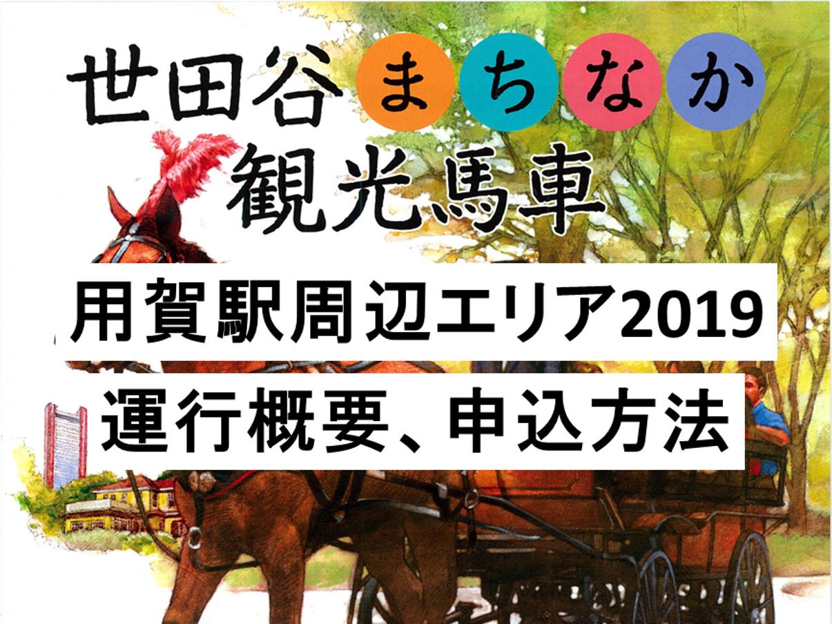世田谷まちなか観光馬車2019_2020_用賀エリアアイキャッチ1205_2