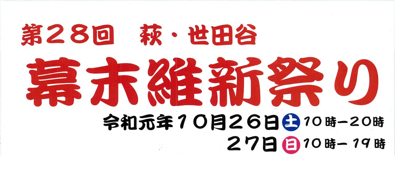 第28回萩世田谷幕末維新祭り2019プログラムアイキャッチ1280調整後