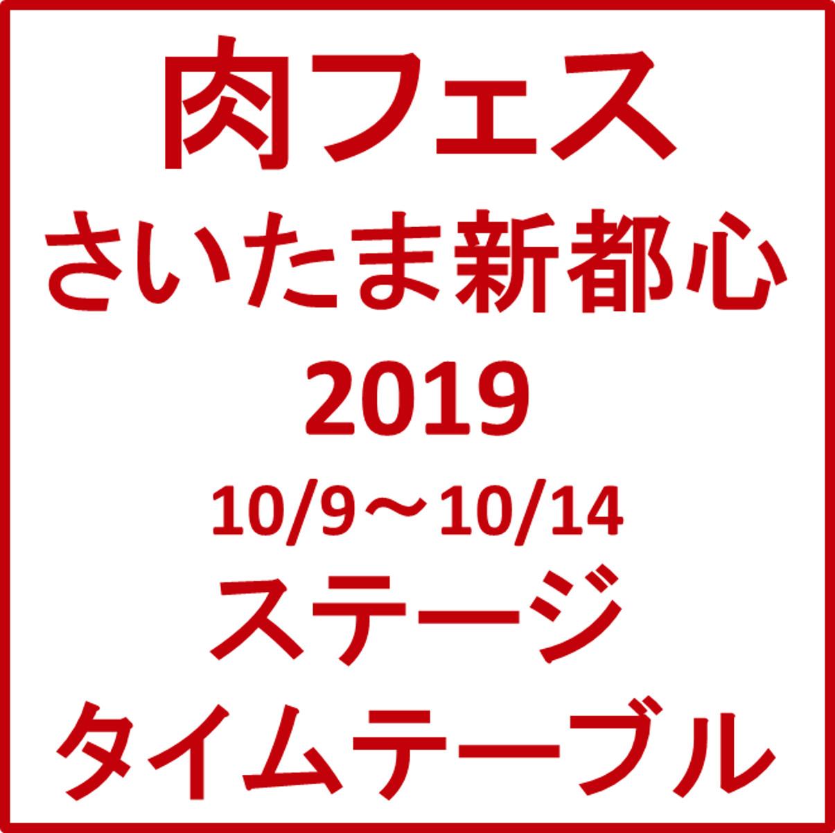 肉フェスさいたま新都心2019ステージタイムテーブルアイキャッチ1205
