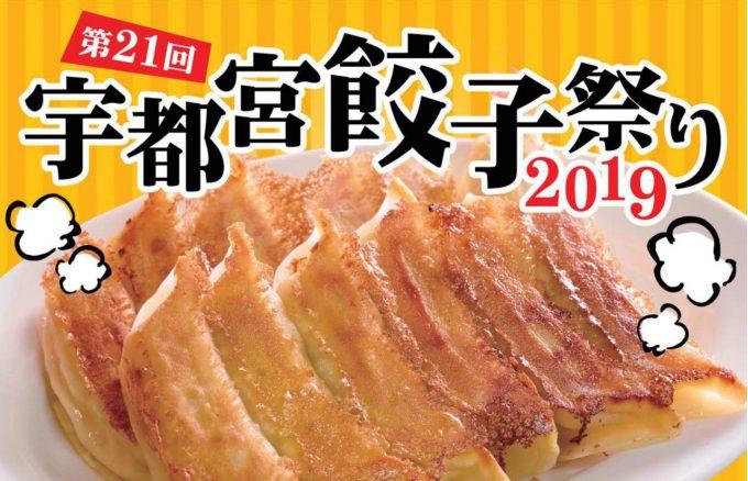 宇都宮餃子祭り2019出店一覧ステージ会場マップアイキャッチ1280