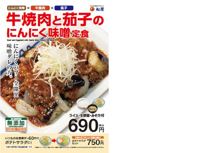 松屋_牛焼肉と茄子のにんにく味噌定食2019_ポスター画像_1205LB_20191024